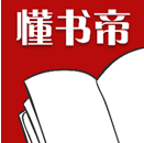 懂书帝小说APPv1.0免费小说阅读