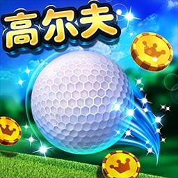 决战高尔夫辅助工具刷钻石v1.3.3最新版