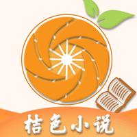 桔色小说APPv1.0