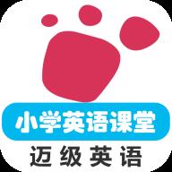 小学英语同步学APPv1.0安卓版