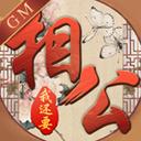 相公我还要GM版v1.0.0安卓版