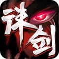 诛剑奇侠传满v版v1.0.0安卓版