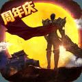 屠龙破晓欢喜哥传奇v2.0最新版