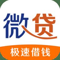 微借贷款软件APP2.4.1 安卓版