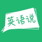 声通英语说APPv1.3.6