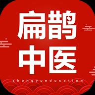 扁鹊中医免费视频最新版v1.8