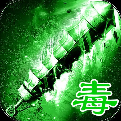 绿毒传奇高爆版v1.0.0安卓版