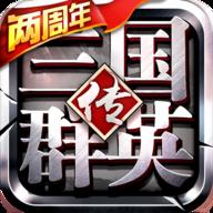 铜雀台免费破解版游戏v1.0