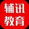 辅讯教育appv1.1.0安卓版