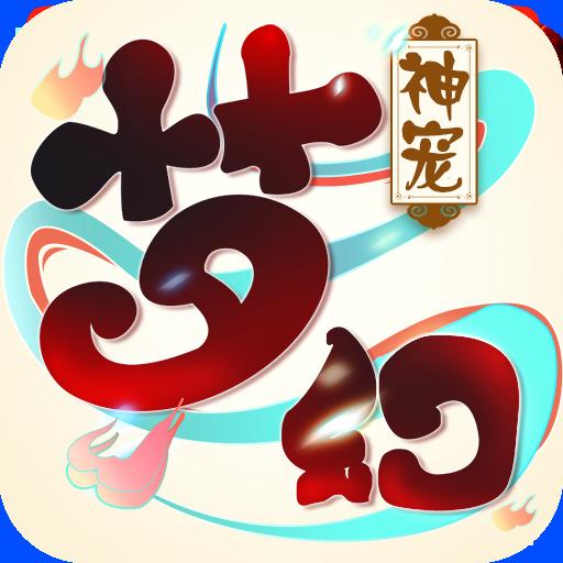 梦幻神宠定制版v1.0.0满V版