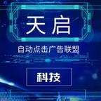 2019免费机器人点广告赚钱app1.0安卓最新版