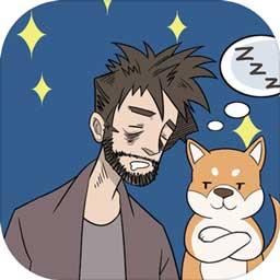 我只是想睡个觉攻略版v1.1安卓版