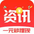 资讯快报(阅读赚钱)appv1.4.3安卓版