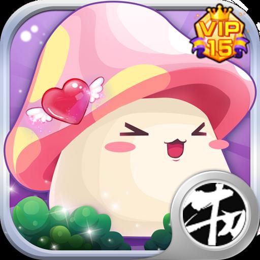 梦幻冒险岛BT福利版v1.0