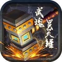 武魂:昊天锤公益版v1.0.0安卓版