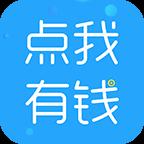 点我有钱贷款app官方版v1.0.1安卓版
