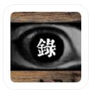 录影Roku官方中文版v1.0