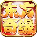 东方奇缘bt破解版v1.0安卓版