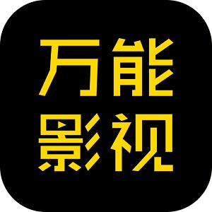 2019万能追剧神器app正版