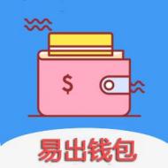 易出钱包贷款app官方版v1.0安卓版