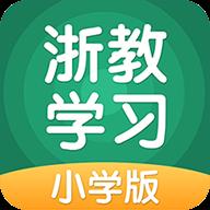 小学浙教学习appv4.4.1