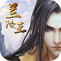 兰陵王王者荣耀版v1.0BT版