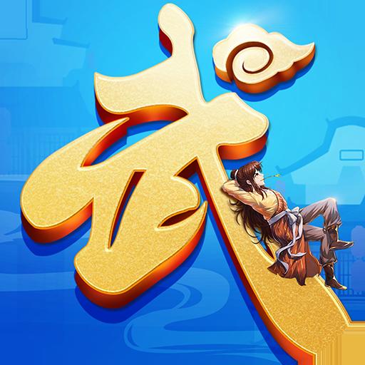 武林之王变态福利版v1.0.1安卓版