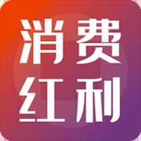 消费红利APPV1.0.0安卓版