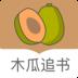 木瓜追书破解版appV6.5.20190729安卓最新版