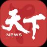 天下头条app(看新闻赚钱)v1.0安卓版