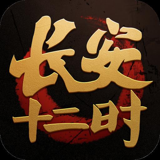 长安十二时破解版v4.1.0最新版