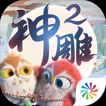 神雕侠侣2手游港台版客户端v1.2.1安卓版