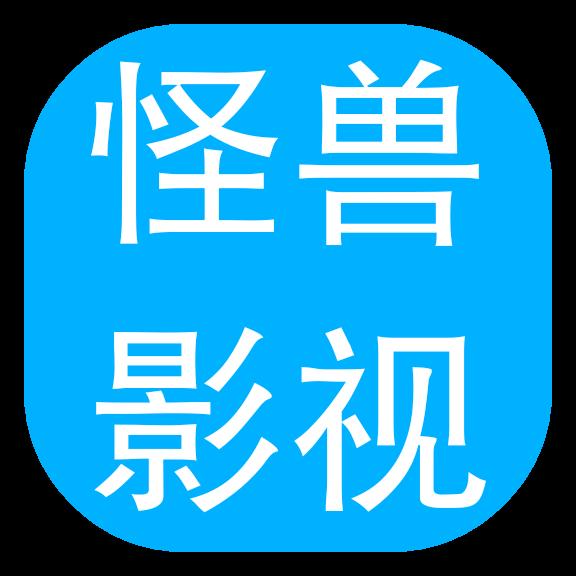 怪兽影视破解版app1.1安卓免vip版