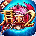 君王2满v版v1.0.0安卓版