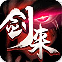 剑来剑气长城手游v1.0.0破解版