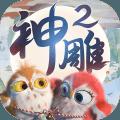 完美世界神雕侠侣2手游正版回合v1.2.1安卓版