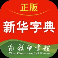 新华字典第十二版2020V2.1.4官方正版