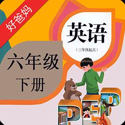 六年级下册英语课本2019人教版3.9.2官方最新版