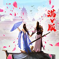 仙道侠侣满v版v1.0.0安卓版