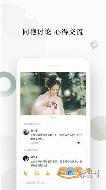 古桃汉服开箱短视频app