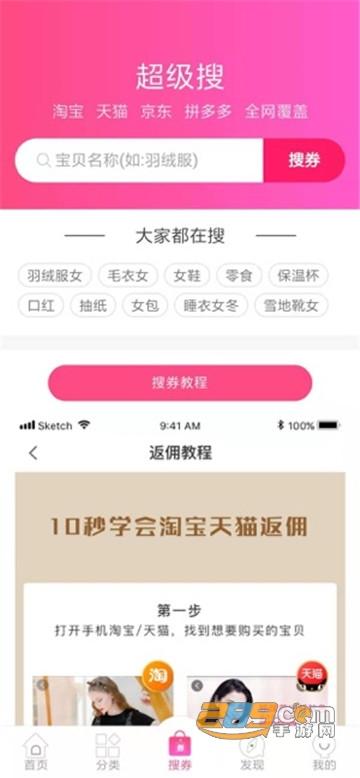 亿米省钱app