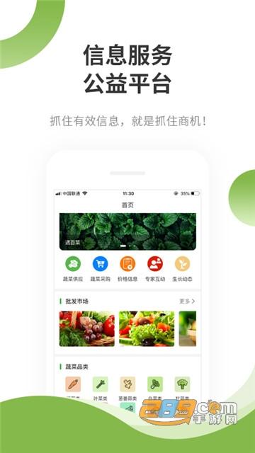 爱百菜app