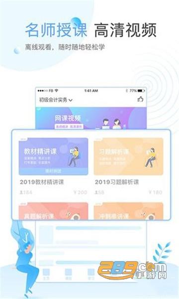 在学网官方app