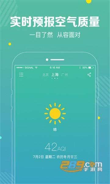快查天气官方app