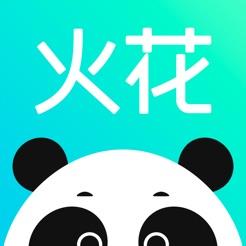 火花生活社区官方版app(高颜值在线交友平台)v1.0