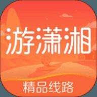 游潇湘APPV1.0.0安卓版