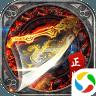 至尊王者复古传奇无限元宝金币破解版v1.1.7最新版
