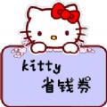 Kitty省钱券appv1.0.0