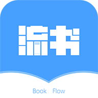 流书官方客户端v1.0安卓版