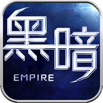 黑暗帝国飞升版v1.0.1安卓版